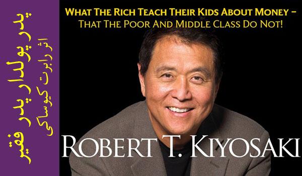 تحول عظیم فکری در زمینه ثروت