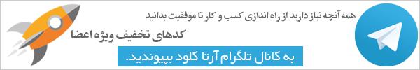کانال تلگرام آرتا کلود