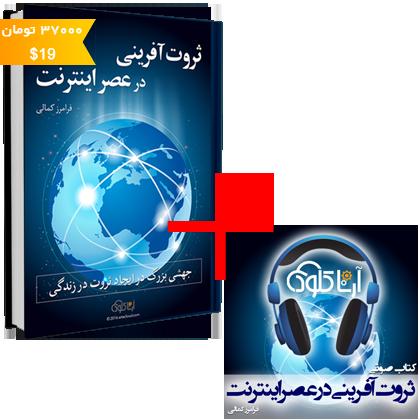 کتاب الکترونیکی و صوتی ثروت آفرینی در عصر اینترنت