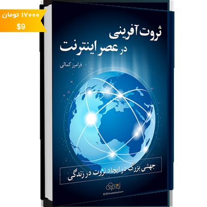 کتاب الکترونیکی ثروت آفرینی در عصر اینترنت