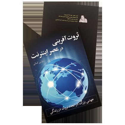 کتاب ثروت آفرینی در عصر اینترنت