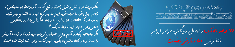 پیشنهاد ویژه بمناسبت چاپ کتاب ثروت آفرینی در عصر اینترنت